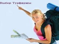 Секреты выбора правильной туристической фирмы